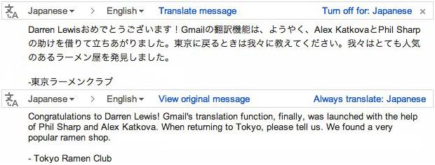 Gmail : Traduction automatique