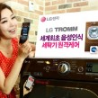 LG : La reconnaissance vocale dans nos machines à laver ?