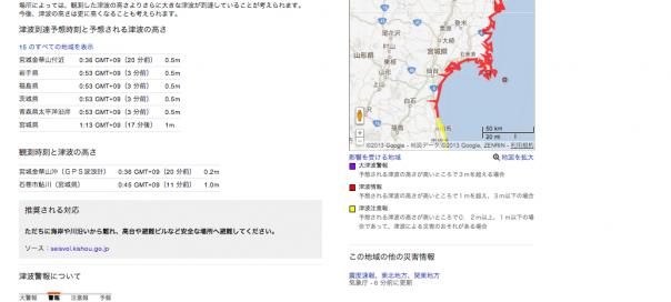 Google : Alertes publiques disponibles au Japon