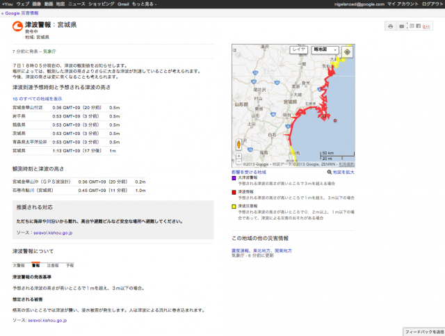 Google Public Alerts : Tsunami de Fukushima