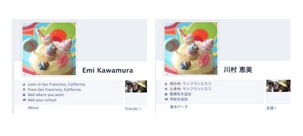 Facebook : Alphabet natif