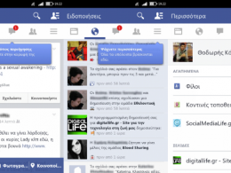 Facebook : UI de l'application mobile Android