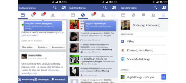 Facebook : UI de l'application mobile Android