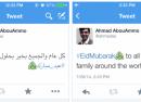 Twitter : Plus de 215 millions de tweets pendant le Ramadan