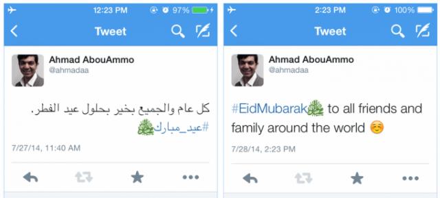 Twitter : Ramadan - Aïd