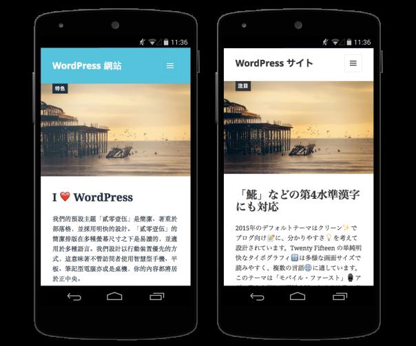 WordPress 4.2 : Caractères étendus