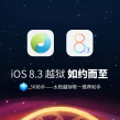 iOS 8.3 : Le jailbreak untethered TaiG est disponible