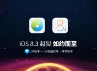 Jailbreak TaiG pour iOS 8.3