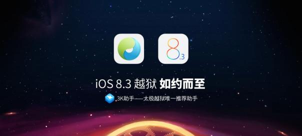 iOS 8.3 : Le jailbreak untethered TaiG est disponible